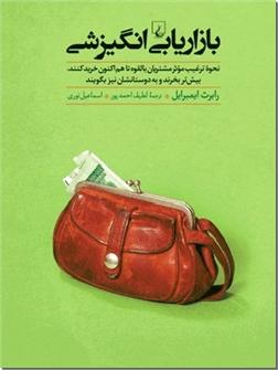 خرید کتاب بازاریابی انگیزشی از: www.ashja.com - کتابسرای اشجع