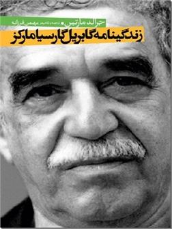 خرید کتاب زندگینامه گابریل گارسیا مارکز از: www.ashja.com - کتابسرای اشجع