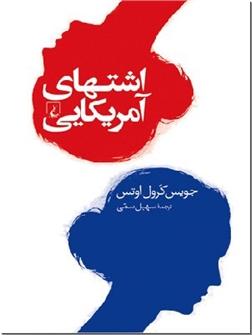 کتاب اشتهای آمریکایی - ادبیات معاصر جهان - خرید کتاب از: www.ashja.com - کتابسرای اشجع