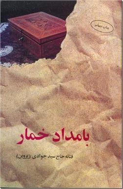 کتاب بامداد خمار - رمان اجتماعی - خرید کتاب از: www.ashja.com - کتابسرای اشجع