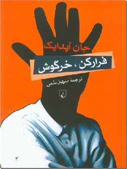 کتاب فرار کن خرگوش - ادبیات معاصر جهان - خرید کتاب از: www.ashja.com - کتابسرای اشجع