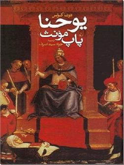خرید کتاب یوحنا پاپ مونث از: www.ashja.com - کتابسرای اشجع