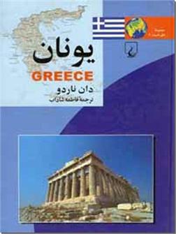 خرید کتاب یونان از: www.ashja.com - کتابسرای اشجع