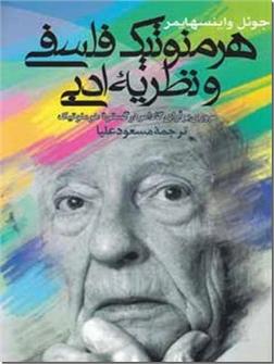 خرید کتاب هرمنوتیک فلسفی و نظریه ادبی از: www.ashja.com - کتابسرای اشجع