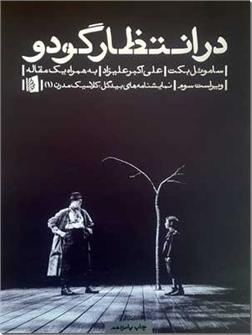 خرید کتاب در انتظار گودو از: www.ashja.com - کتابسرای اشجع