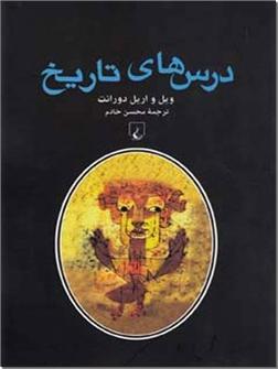 خرید کتاب درس های تاریخ از: www.ashja.com - کتابسرای اشجع