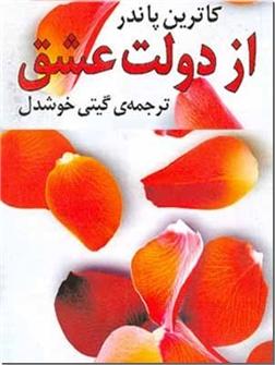 خرید کتاب از دولت عشق - گیتی خوشدل از: www.ashja.com - کتابسرای اشجع