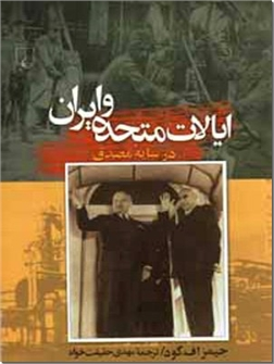 خرید کتاب ایالات متحده و ایران از: www.ashja.com - کتابسرای اشجع