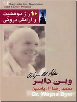 کتاب ده راز موفقیت و آرامش درونی - روانشناسی آرامش وین دایر - خرید کتاب از: www.ashja.com - کتابسرای اشجع