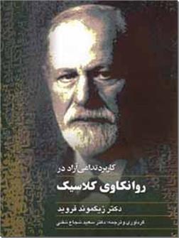 خرید کتاب روانکاوی کلاسیک از: www.ashja.com - کتابسرای اشجع