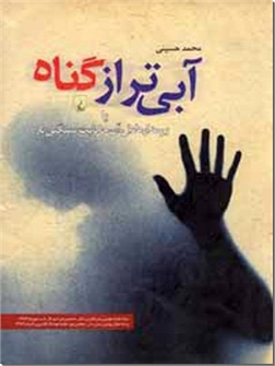 خرید کتاب آبی تر از گناه از: www.ashja.com - کتابسرای اشجع