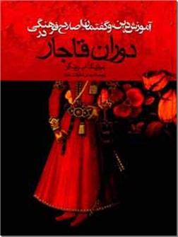 خرید کتاب آموزش ، دین و گفتمان اصلاح فرهنگ در دوران قاجار از: www.ashja.com - کتابسرای اشجع