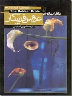 خرید کتاب عروس فریبکار از: www.ashja.com - کتابسرای اشجع