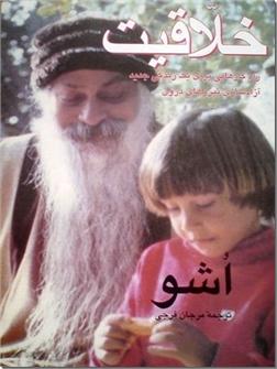 خرید کتاب خلاقیت - اوشو از: www.ashja.com - کتابسرای اشجع