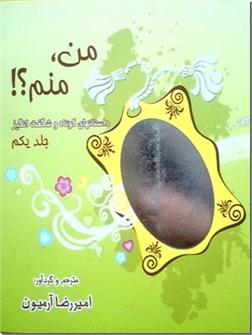 کتاب مجموعه من منم با ساک - داستان های کوتاه و شگفت انگیز - سه جلدی - خرید کتاب از: www.ashja.com - کتابسرای اشجع