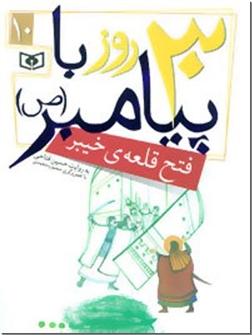 خرید کتاب 30 روز با پیامبر (ص) - فتح قلعه خیبر از: www.ashja.com - کتابسرای اشجع