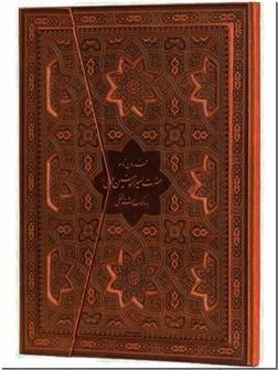 خرید کتاب فرمان نامه حضرت علی ع به مالک - نفیس از: www.ashja.com - کتابسرای اشجع