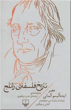 کتاب تاریخ فلسفه راتلج 6 - فلسفه غرب - خرید کتاب از: www.ashja.com - کتابسرای اشجع