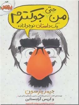 کتاب من حتی جوکترم - یک داستان نوجوانانه - خرید کتاب از: www.ashja.com - کتابسرای اشجع