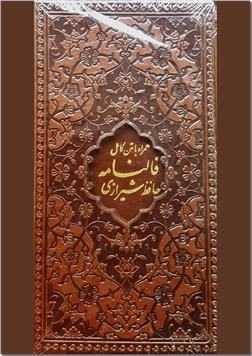 خرید کتاب دیوان حافظ لیزری از: www.ashja.com - کتابسرای اشجع