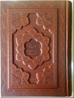 خرید کتاب گلستان سعدی بسیار نفیس و معطر از: www.ashja.com - کتابسرای اشجع