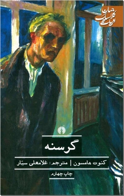 خرید کتاب گرسنه از: www.ashja.com - کتابسرای اشجع