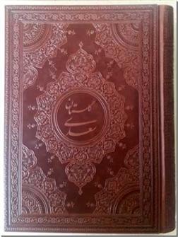کتاب گلستان سعدی نفیس و معطر - قابدار، لبه طلایی تمام رنگی و گلاسه - خرید کتاب از: www.ashja.com - کتابسرای اشجع