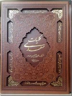 کتاب کلیات سعدی متن کامل - گلستان بوستان و غزلیات براساس نسخه فروغی - خرید کتاب از: www.ashja.com - کتابسرای اشجع