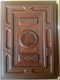 کتاب رباعیات خیام معطر  نفیس 5 زبانه - فارسی انگلیسی فرانسه آلمانی و عربی - خرید کتاب از: www.ashja.com - کتابسرای اشجع