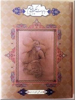 کتاب رباعیات حکیم عمر خیام 5 زبانه - فارسی انگلیسی فرانسه آلمانی و عربی - خرید کتاب از: www.ashja.com - کتابسرای اشجع