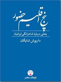 خرید کتاب پنج اقلیم حضور از: www.ashja.com - کتابسرای اشجع