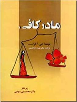 کتاب مادر کافی جو فراست - دکتر سهامی - رفتار والدین در پرورش فرزندان زیر 6 سال - خرید کتاب از: www.ashja.com - کتابسرای اشجع