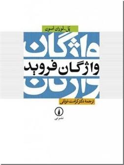 کتاب واژگان فروید - اصطلاحات و تعابیر فروید درباره روانکاوی - خرید کتاب از: www.ashja.com - کتابسرای اشجع