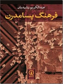 کتاب فرهنگ پسامدرن - اصطلاحات و تعابیر پسامدرن - خرید کتاب از: www.ashja.com - کتابسرای اشجع