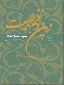 خرید کتاب دین و نظم طبیعت از: www.ashja.com - کتابسرای اشجع