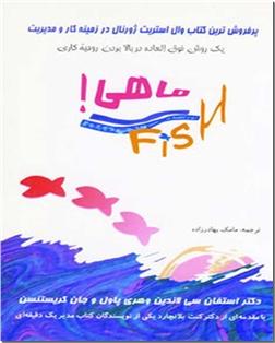 کتاب ماهی - مدیریت کار - خرید کتاب از: www.ashja.com - کتابسرای اشجع