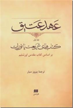 کتاب عهد عتیق 1 - کتاب های شریعت یا تورات - خرید کتاب از: www.ashja.com - کتابسرای اشجع