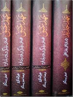 خرید کتاب عهد عتیق و عهد جدید از: www.ashja.com - کتابسرای اشجع