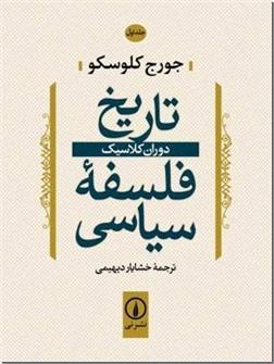 کتاب تاریخ فلسفه سیاسی 1 - دوران کلاسیک - خرید کتاب از: www.ashja.com - کتابسرای اشجع