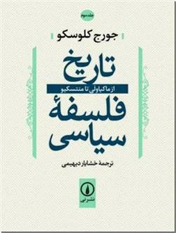 کتاب تاریخ فلسفه سیاسی - 3 - از ماکیاولی تا منتسکیو - خرید کتاب از: www.ashja.com - کتابسرای اشجع