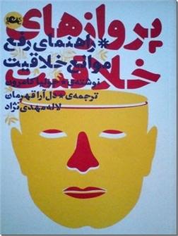 خرید کتاب پروازهای خلاقیت از: www.ashja.com - کتابسرای اشجع