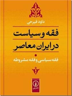 خرید کتاب فقه و سیاست در ایران معاصر 1 از: www.ashja.com - کتابسرای اشجع