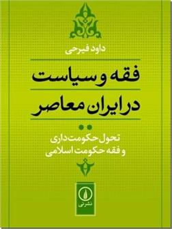 خرید کتاب فقه و سیاست در ایران معاصر 2 از: www.ashja.com - کتابسرای اشجع