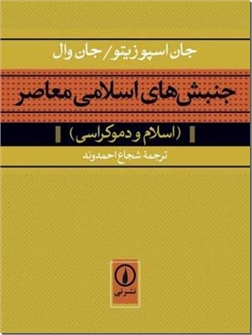 کتاب جنبش های اسلامی معاصر - اسلام و دموکراسی - خرید کتاب از: www.ashja.com - کتابسرای اشجع