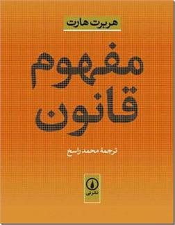 کتاب مفهوم قانون - کتابی که فهم فلسفه حقوق و شیوه تدریس آن را در دنیا دگرگون ساخت - خرید کتاب از: www.ashja.com - کتابسرای اشجع