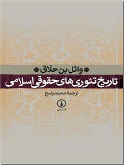 کتاب تاریخ تئوری های حقوقی اسلامی - مقدمه ای بر اصول فقه سنی - خرید کتاب از: www.ashja.com - کتابسرای اشجع