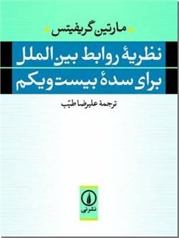 کتاب نظریه روابط بین الملل برای سده 21 -  - خرید کتاب از: www.ashja.com - کتابسرای اشجع