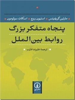 کتاب پنجاه متفکر بزرگ روابط بین الملل - تلاشی برای به نماش گذاردن پیچیدگی و فریبایی روابط بین الملل از پشت عینک پرنفوذترین اندیشمندان - خرید کتاب از: www.ashja.com - کتابسرای اشجع