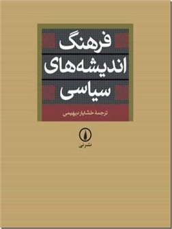 کتاب فرهنگ اندیشه های سیاسی - ترجمه بخشی از کتاب تاریخچه اندیشه ها - خرید کتاب از: www.ashja.com - کتابسرای اشجع