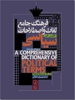 خرید کتاب فرهنگ جامع لغات و اصطلاحات سیاسی ا - ف از: www.ashja.com - کتابسرای اشجع